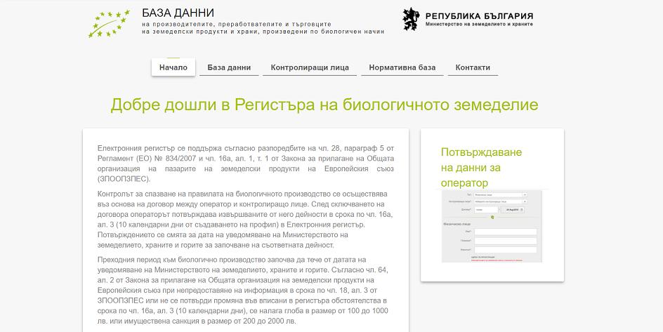 Днес започва попълването на електронния регистър за производителите и търговците на биологични продукти