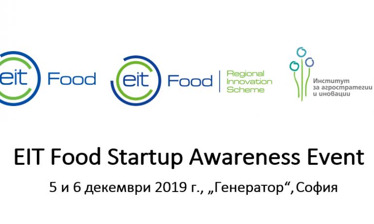EIT Food Startup Awareness Event- 5 и 6 декември