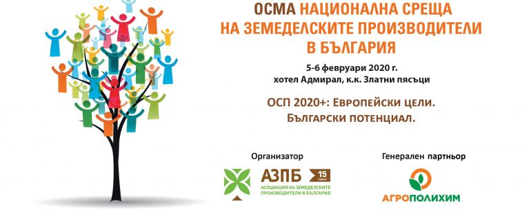 На 5-6 февруари в Златни пясъци ще се проведе 8- та Национална среща на земеделските производители в България