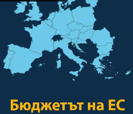 54% от общото европейско финансиране за България са изразходвани за селско стопанство, при средно за ЕС от 49%
