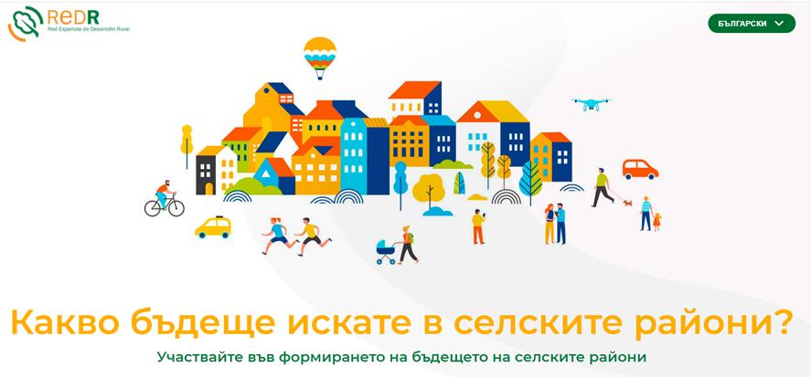 Какво бъдеще искате за селските райони? Включете се в проучването на Европейската ЛИДЕР асоциация за развитие на селските райони