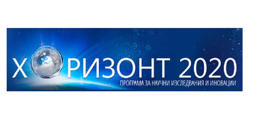 """Предстояща покана за близо 1 милиард евро по """"ХОРИЗОНТ 2020"""" за проекти по Европейския зелен пакет"""
