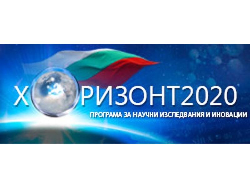 """1-9 август: МОН провежда 7 работни срещи в страната с фокус пограма """"Хоризонт 2020"""" и """"Хоризонт Европа"""" 2021-2027"""