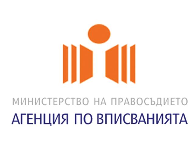 От 27 юли обща платформа обединява сайтовете на Имотния регистър, Търговския регистър и регистъра на юридическите лица с нестопанска цел