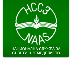 НССЗ консултира безплатно през месец октомври фермерите по общини. ВИЖТЕ график!
