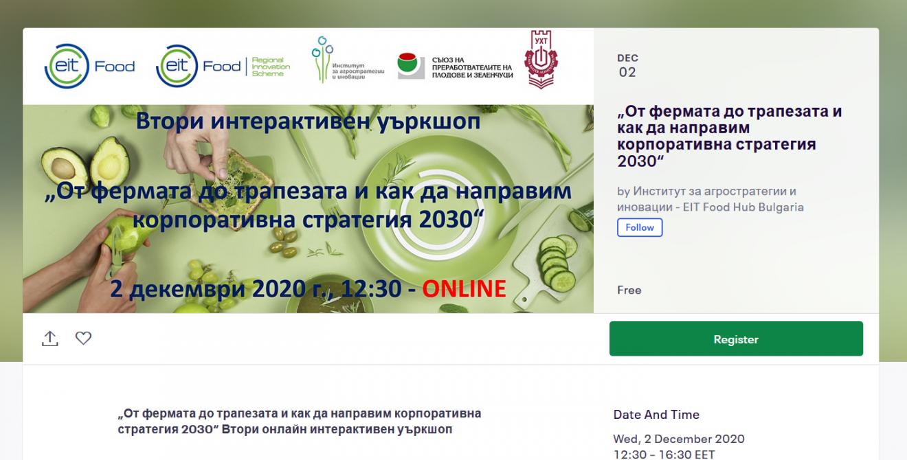 """2 декември: Втори уебинар и интерактивен уъркшоп на тема """"От фермата до трапезата и как да направим корпоративна стратегия 2030"""""""