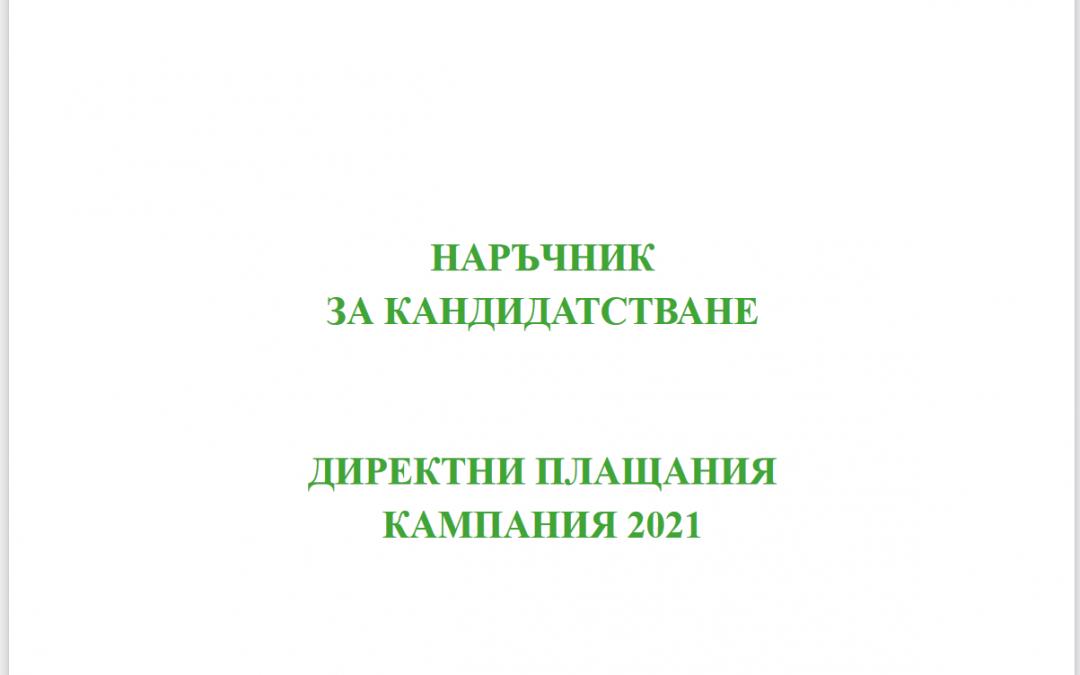 НАРЪЧНИК по директни плащания за Кампания 2021 на МЗХГ