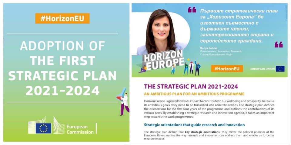 """Първи стратегически план 2021—2024 за програма """"Хоризонт Европа"""": ЕК определя приоритети в областта на научните изследвания и иновациите за устойчиво бъдеще"""