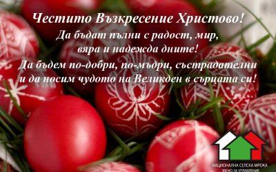 Звеното за управление на НСМ пожелава светли Великденски празници!