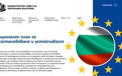 """Трета версия на План за възстановяване и устойчивост на България. 871,7 млн. лева за компонент """"Устойчиво селско стопанство""""."""