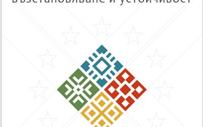 """МЗХГ обсъди с бранша актуализирани предложения към Плана за възстановяване и устойчивост на България. Какво ще бъде изпратено до ЕК по компонент """"Устойчиво селско стопанство""""?"""