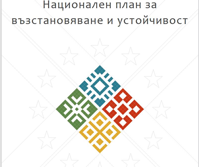 """България официално внесе Националния план за възстановяване и устойчивост в ЕК. Какво ще подпомага компонент """"Устойчиво селско стопанство""""?"""
