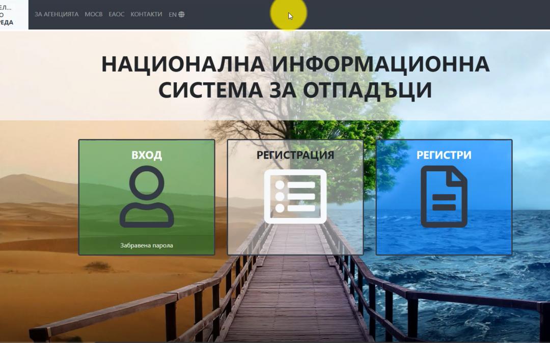 На 01.09.2021 г. изтича срокът за предоставяне на годишните отчети за отпадъци в НИСО