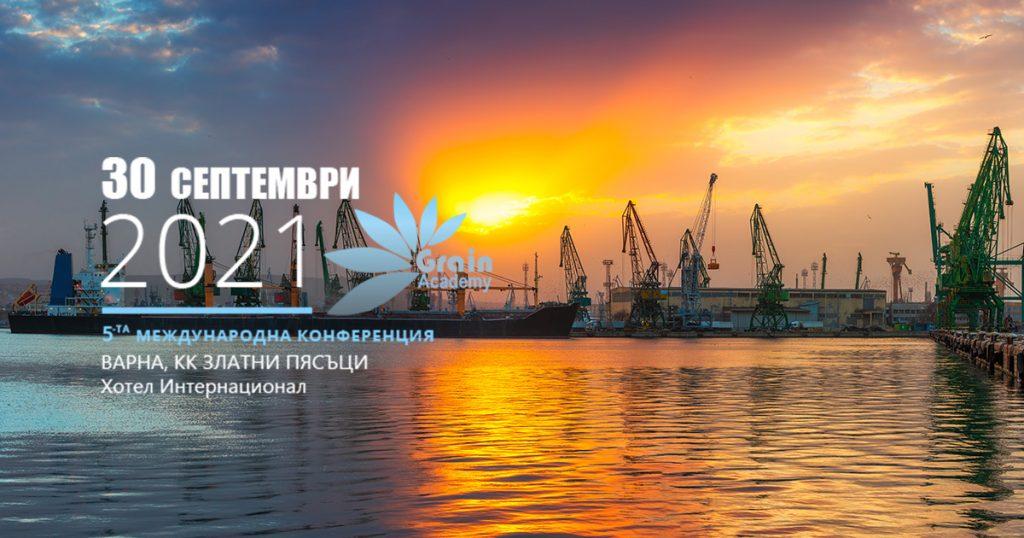 """30 септември: 5-то издание на международната конференция """"Зърнена академия"""""""