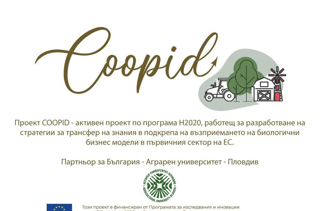 Мрежа от клъстери за биоикономика по проект COOPID предлага иновативна стратегия за трансфер на знания за устойчиви бизнес модели, базирани на биологични продукти в първичния сектор на ЕС