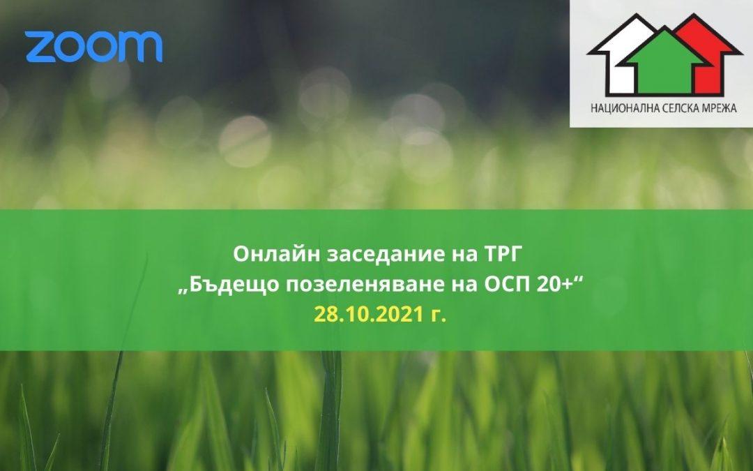 """ПОКАНА за онлайн заседание на 28 октомври на ТРГ """"Бъдещо позеленяване на ОСП 20+"""""""