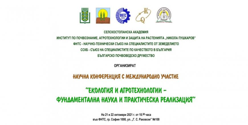 """21-22 октомври: Научна конференция """"Екология и агротехнологии – фундаментална наука и практическа реализация"""""""