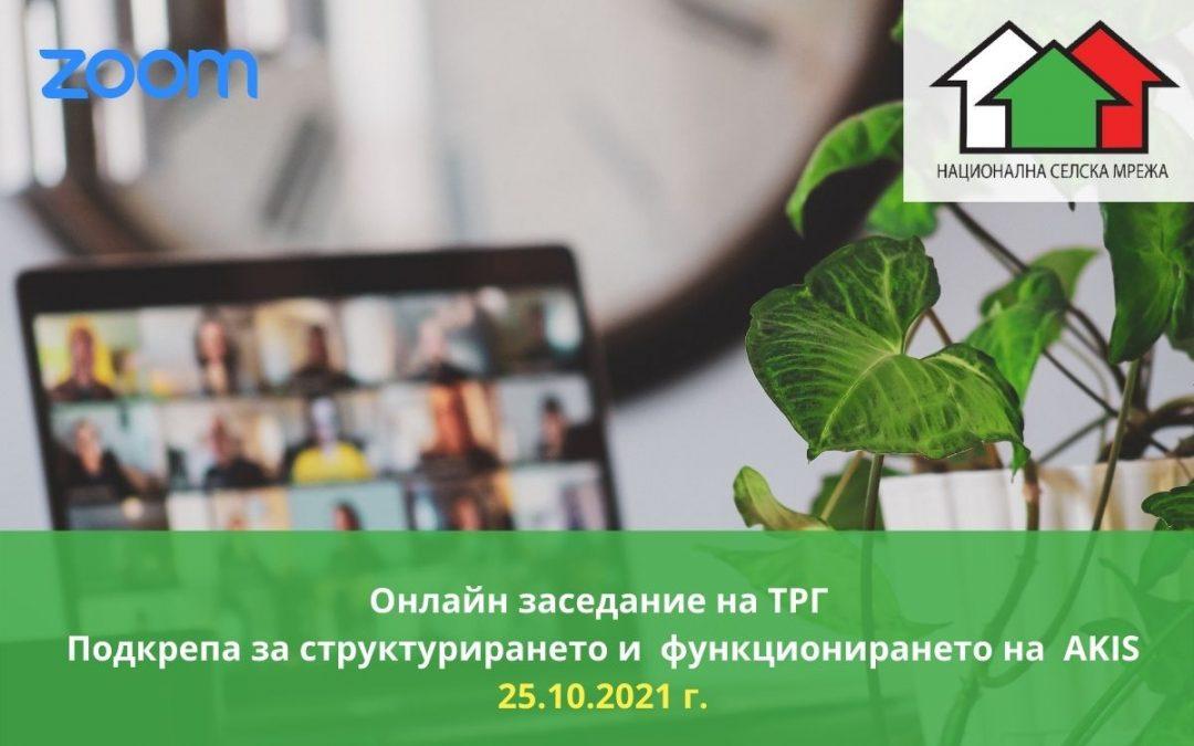 """Онлайн ще бъде заседанието на 25 октомври на ТРГ """"Подкрепа за структурирането и функционирането на AKIS"""""""